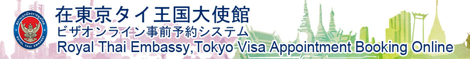 visa appointment booking online